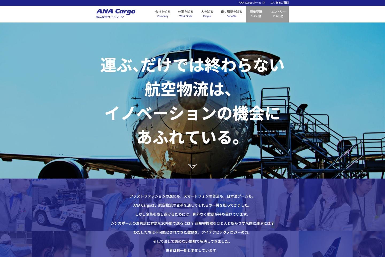 ANA Cargo 新卒採用サイト2018