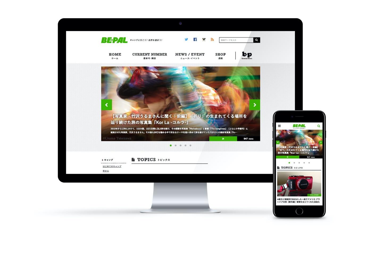 小学館 WEBメディア 「BE-PAL.net」
