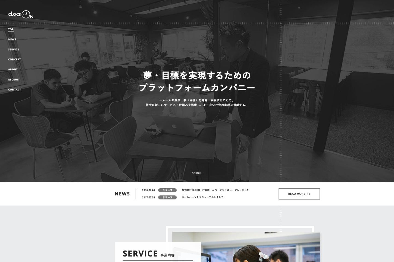 株式会社 CLOCK・ON コーポレートサイト
