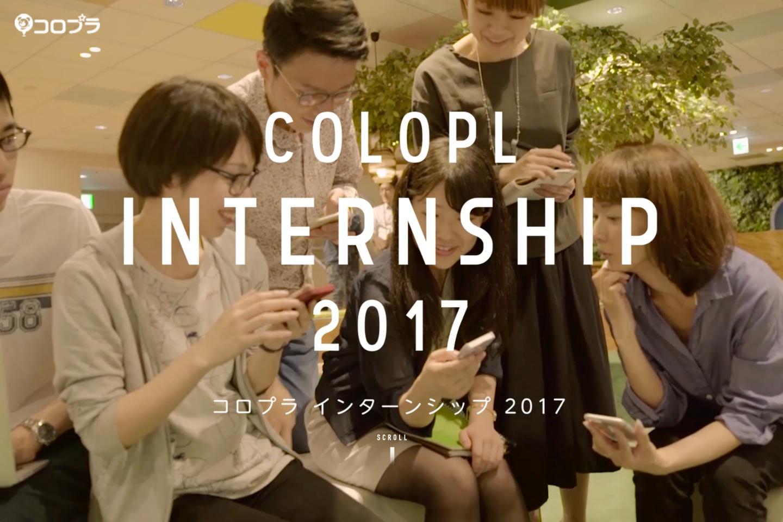 コロプラ インターンシップサイト2017