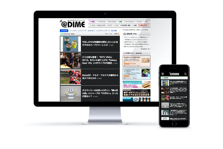 小学館 WEBメディア 「@DIME」