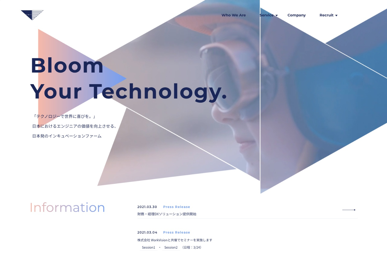 株式会社Dirbato コーポレートサイトリニューアル