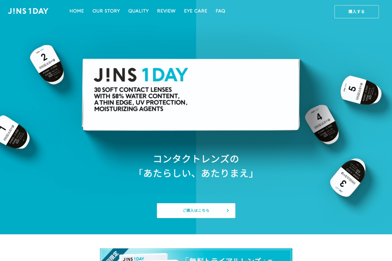 JINS 1DAY ジンズのコンタクトレンズ