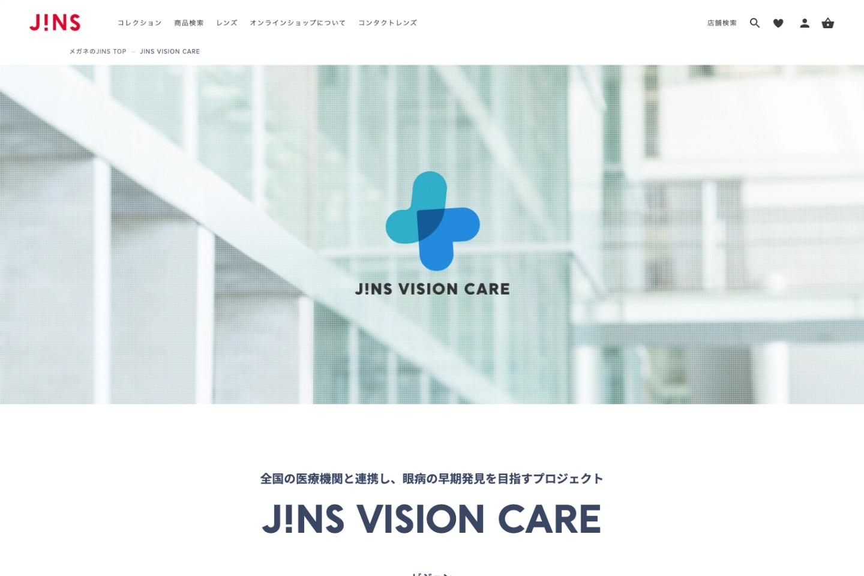 JINS VISION CARE