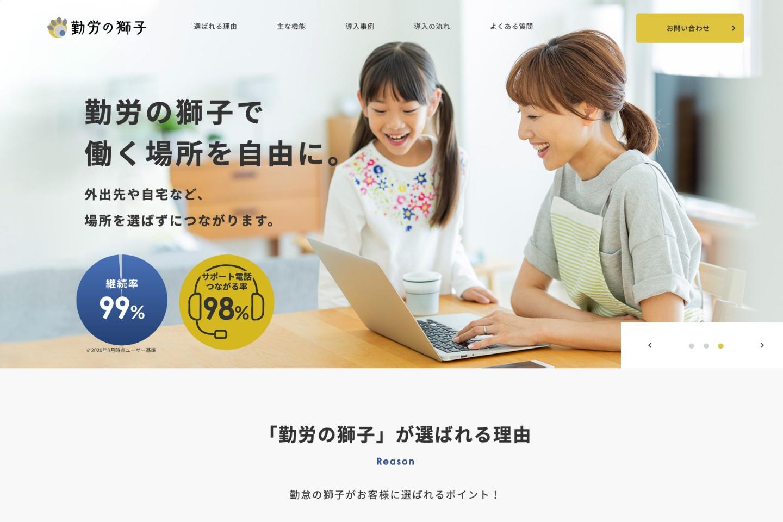 エス・エー・エス株式会社 勤労の獅子製品サイト