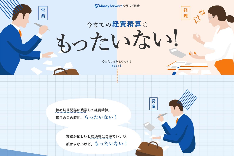 株式会社マネーフォワード クラウド経費 LP