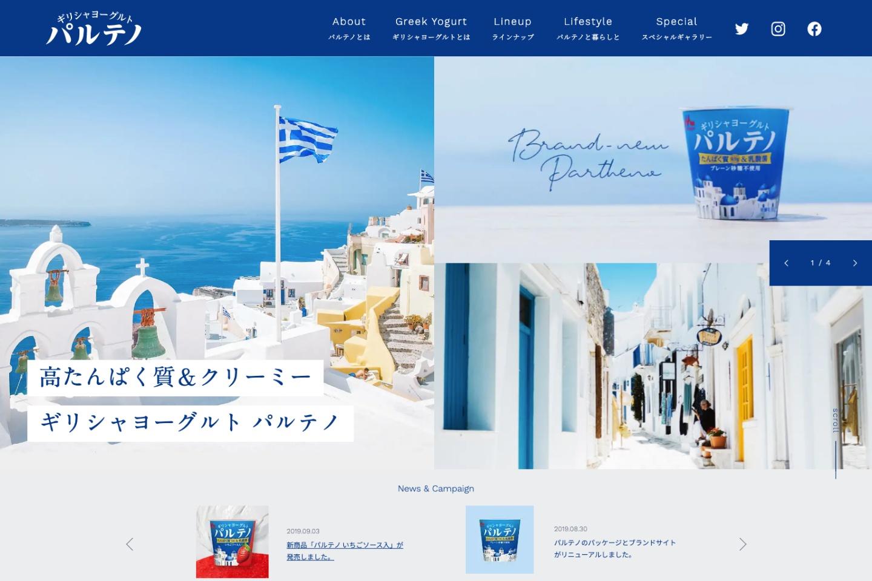 ギリシャヨーグルト「パルテノ」ブランドサイト制作