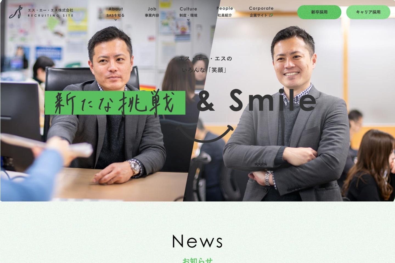 エス・エー・エス株式会社:採用サイト
