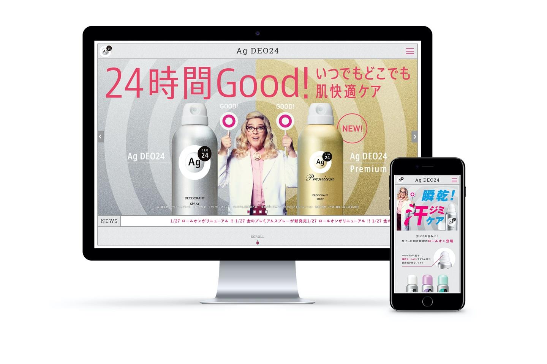 資生堂 エージーデオ24 ブランドサイトリニューアル