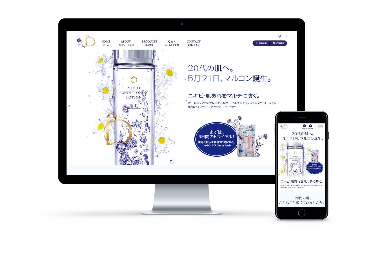資生堂ベネフィーク  ブランドサイトリニューアル