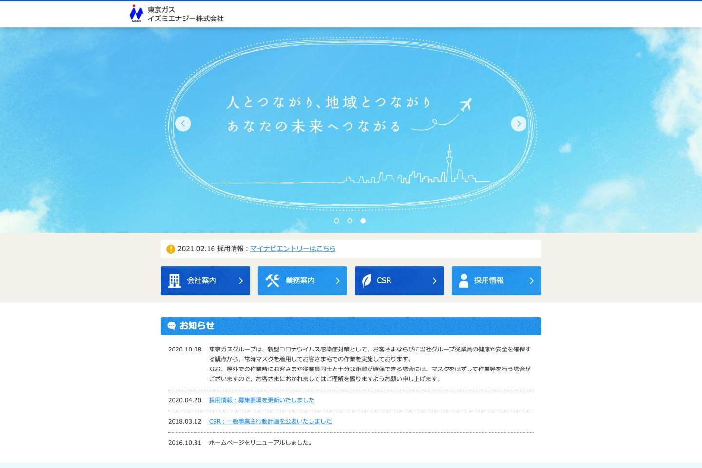 東京ガス イズミエナジー コーポレートサイトリニューアル