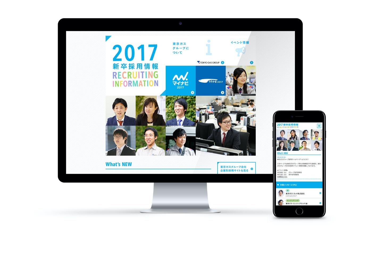 東京ガスグループ 採用サイト