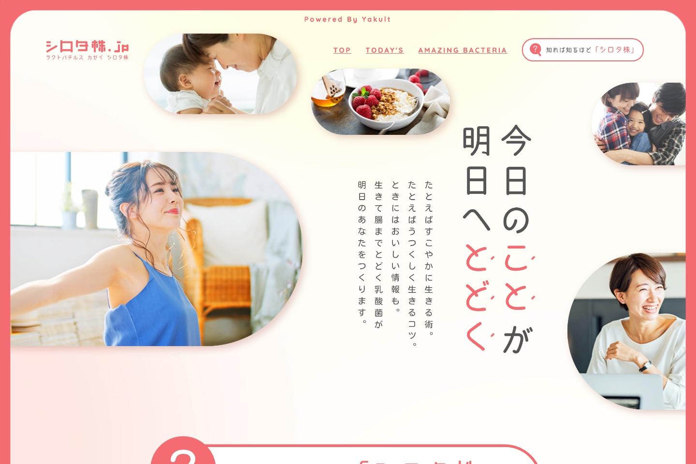 ヤクルト本社 シロタ株.jp サイトリニューアル